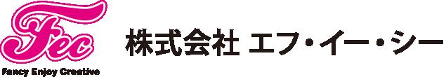 株式会社エフ・イー・シー
